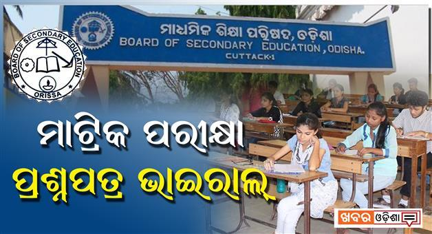 Khabar Odisha:Education-Odisha-Matric-Exam-Odia-Question-Paper-Viral