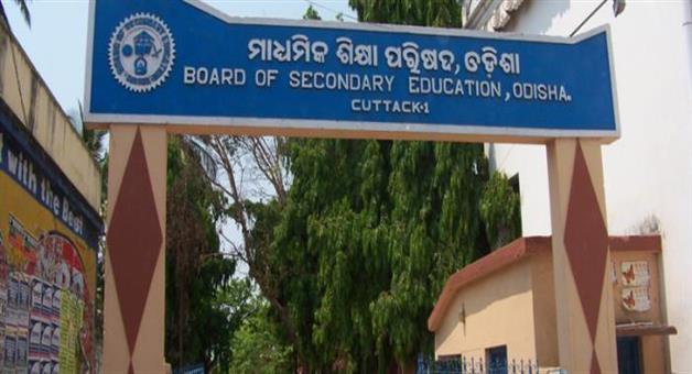 Khabar Odisha:Education-Odisha-Matric-Question-paper-viral