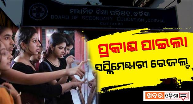 Khabar Odisha:Education-Odisha-Matric-Suplimentary-exam-result-declared