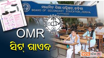 Khabar Odisha:Education-Odisha-Matric-exam-math-OMR-sheet-misplace-in-high-school-in-Malkangiri