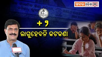 Khabar Odisha:Education-Odisha-NO-33-passing-marks-rule-for-Plus-II-1st-year-students-this-year