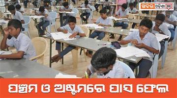 Khabar Odisha:Education-Odisha-Now-pass-fail-system-added-in-5th-and-8th-class