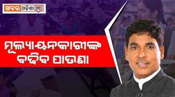 Khabar Odisha:Education-Odisha-Plus-two-and-plus-three-Exam-will-conduct-in-Correct-time-Said-by-higher-Education-Minister