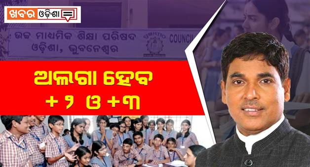 Khabar Odisha:Education-Odisha-Plus-two-and-plus-three-will-separate-from-one-college