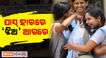 Khabar Odisha:Education-Odisha-Plus-two-result-declared-girls-are-shown-good-result