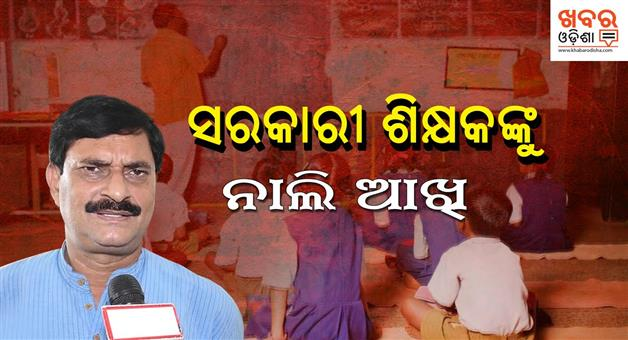 Khabar Odisha:Education-Odisha-Sameer-Ranjan-Dash-Said-If-Govt-School-Teacher-Neglect-to-teach-will-get-Punishment