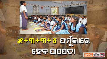 Khabar Odisha:Education-Odisha-draft-of-new-education-policy-will-be-prepared-5-3-3-4-will-be-on-formula