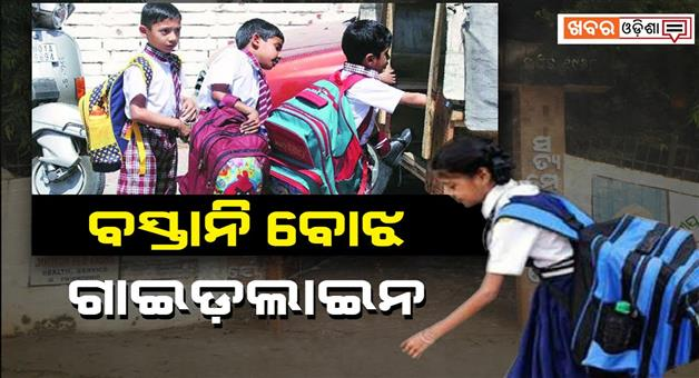 Khabar Odisha:Education-State-Childrens-School-bag-weight-will-reduce-and-check-said-by-School-and-mass-Education-minister