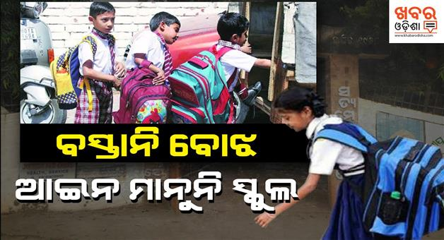 Khabar Odisha:Education-State-Odisha-School-bag-Weight-rule-not-obeying-by-all-Schools