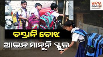 Khabar Odisha:Education-State-Odisha-School-bag-Weight-rule-not-obeying-by-all-Schools