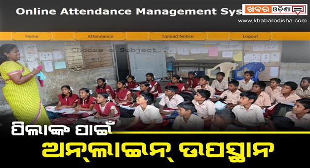 Khabar Odisha:Education-State-Odisha-Online-attendance-for-Teachers-and-students-in-Odisha