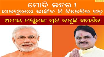 Khabar Odisha:Elecation-odisha--BJP-may-be-able-to-open-account-in-jajpur-