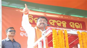 Khabar Odisha:Elecation-state-all-tribal-people-will-get-forest-land-pata-promise-made-by-dharmendra-pradhan