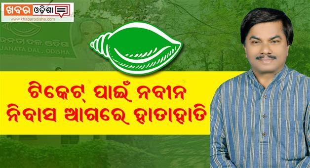 Khabar Odisha:Election-Odisha-Conflict-for-ticket-infront-of-naveen-nivas
