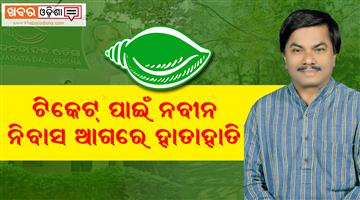 Khabar Odisha:Election-Odisha-Conflict-for-ticket-infront-of-naveen-nivas