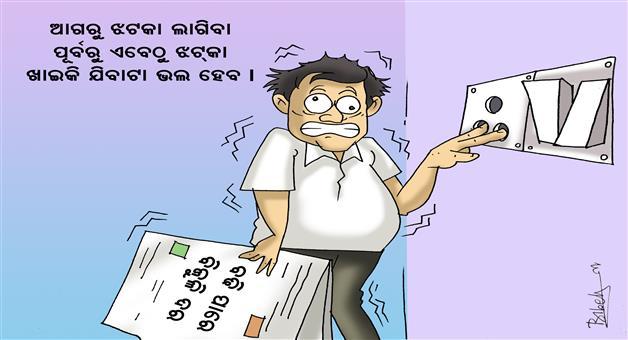 Khabar Odisha:Electricity-Odisha-Cartoon-Khabar-Odisha