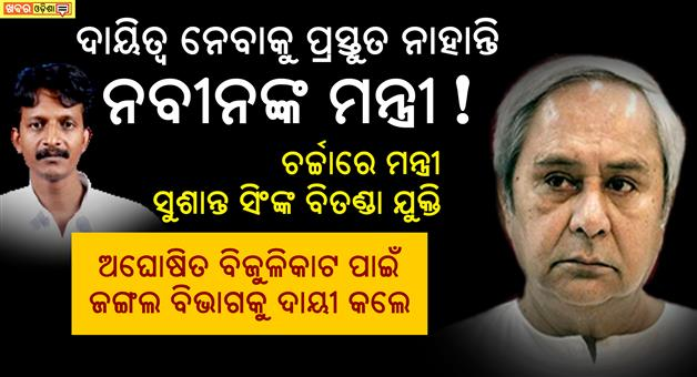 Khabar Odisha:Electricity-problem-row-minister-Sushant-singh-byte