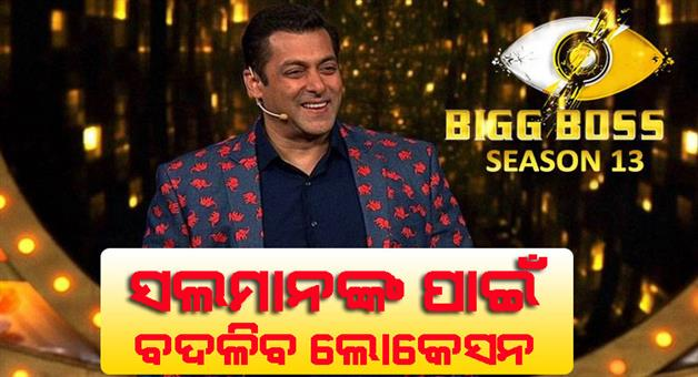 Khabar Odisha:Entertainment--odisha-big-boss-house-will-be-locate-in-mumbai-for-big-boss-13-because-of-salman-khan