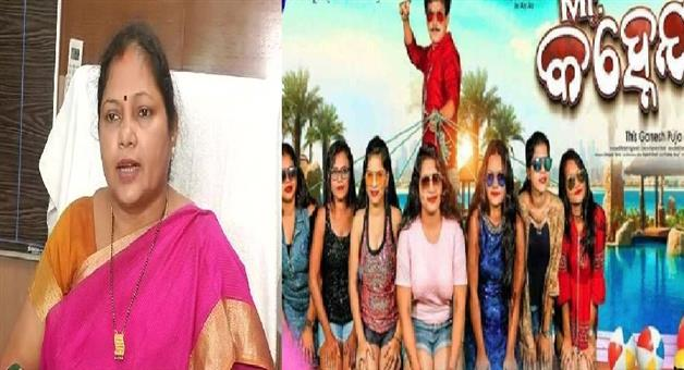 Khabar Odisha:Entertainment--odisha-Mr-Kanhaiya-movie-poster-Newly-appointed-Chairperson-of-State-Commission-for-Women-Minati-Behera-condemns-the-incident--urges-police-to-take-immediate-action