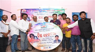 Khabar Odisha:Entertainment--odisha-Odia-album-Tina-Heigola-audio-release