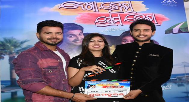 Khabar Odisha:Entertainment-Ollywood-odisha-film-dekha-hela-prema-hela-subha-mahurat