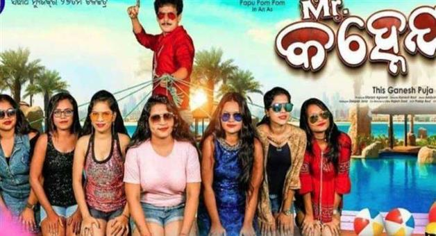 Khabar Odisha:Entertainment-Ollywood-odisha-Row-over-Mr-Kanhaiya-movie-poster-Mahila-Police-Bhubaneswar-issues-notice-to-film-producer-Sitaram-Agarwal