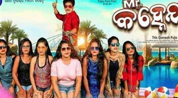 Khabar Odisha:Entertainment-Ollywood-odisha-Row-over-Mr-Kanhaiya-movie-poster-Mahila-Police-Bhubaneswar-issues-notice-to-film-producer-Sitaram-Agarwal