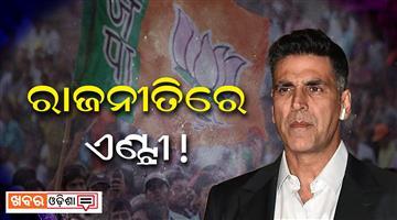 Khabar Odisha:Entertainment-bollywood-odisha-bollywood-actor-akshay-kumar-to-enter-politics-in-2019-loksabha-elections