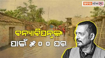 Khabar Odisha:Entertainment-bollywood-nana-patekar-will-help-maharashtra-flood-victims-building-500-in-kolhapur-shirol
