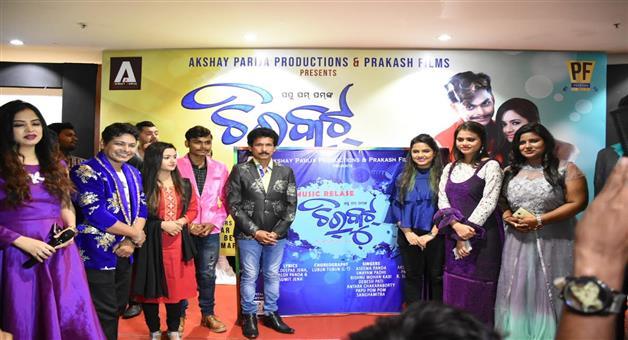 Khabar Odisha:Entertainment-wollywood-Papu-pom-pom--direction-first-film-chirkut-audio-released