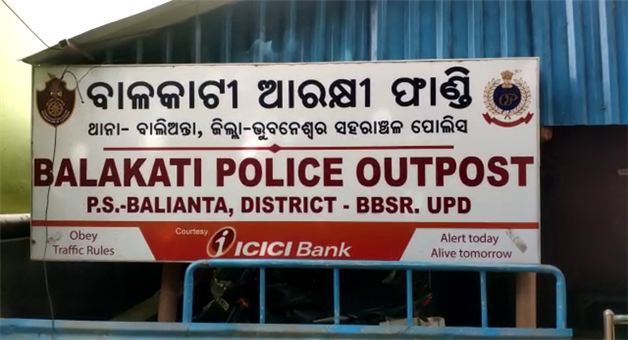 Khabar Odisha:Fake-vigilance-officer-arrested-in-Khurda