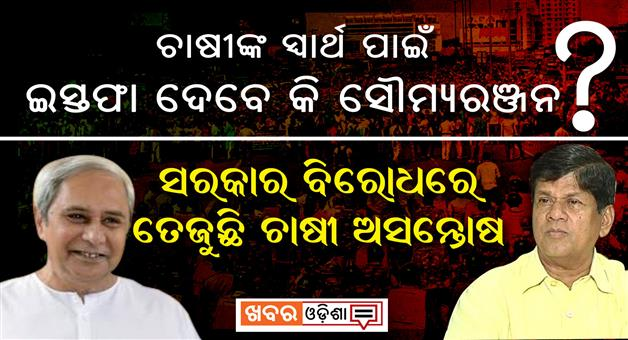 Khabar Odisha:Farmer-Problem-Odisha-Soumyaranjan-Patnaik-BJD-Odisha