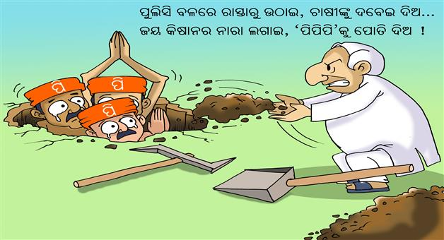 Khabar Odisha:Farmer-problem-Odisha-cartoon-Khabar-Odisha
