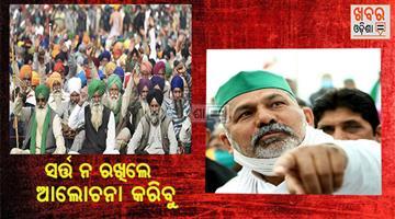 Khabar Odisha:Farmers-Protest-Updates