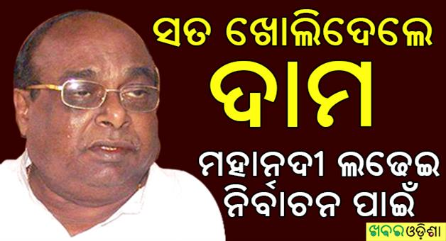 Khabar Odisha:Former-Minister-Damador-Rout-Comment-BJD-Mahanadi-Issue