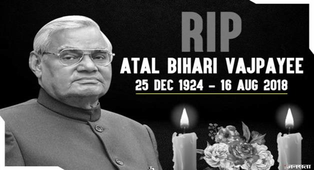 Khabar Odisha:Former-Prime-Minister-Atal-bihari-vajpayee-died-at-the-age-Of-93