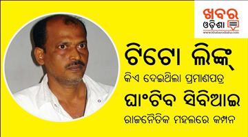 Khabar Odisha:Gangstar-Petrol-Pump-Link-CBI-Probe