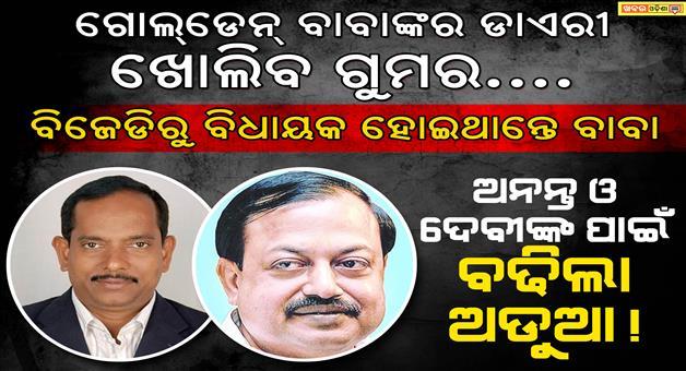 Khabar Odisha:Golden-baba-BJD-Link-Row