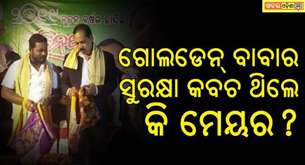 Khabar Odisha:Golden-baba-BJD-Link-Ananta-Narayana-Jena