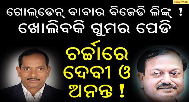 Khabar Odisha:Golden-baba-BJD-Link
