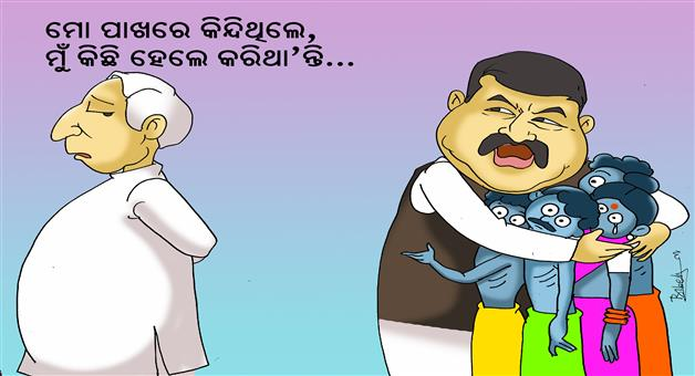 Cartoon Odisha: Gumudumaha-Cartoon-2