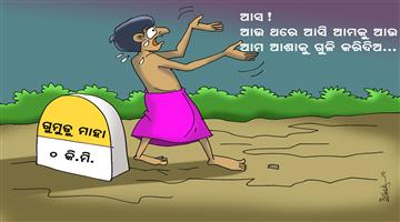 Khabar Odisha:Gumudumaha-Cartoon-3