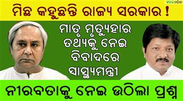 Khabar Odisha:Health-Minister-Pratap-Jena-Why-Silent-BJD-Odisha