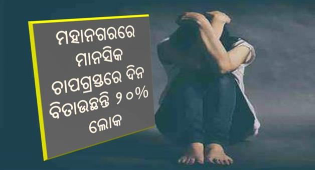 Khabar Odisha:Health-More-than-90-percent-mental-disease-patients-do-not-get-treatment
