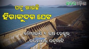 Khabar Odisha:Hirakud-Dam-Spillage-Mahanadi-River