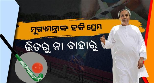 Khabar Odisha:Hockey-Game-Odisha-Naveen-Pattnaik