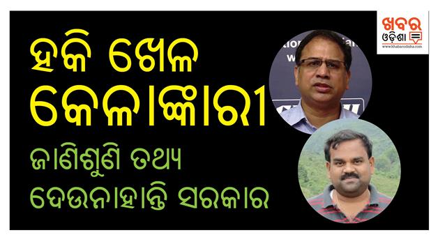 Khabar Odisha:Hockey-World-cup-Odisha-Government