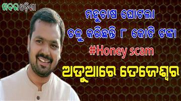 Khabar Odisha:Honey-Scam-Odisha-Tejeswar-Parida-Prafulla-Samal-Khadi-Board