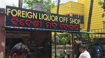 Khabar Odisha:Increasing-concern-for-liquor-stores-renewal-license-part-to-be-taken-in-lottery