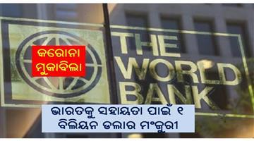 Khabar Odisha:International-Business-World-bank-approves-1-billion-dollar-emergency-help-for-India-to-fight-corona